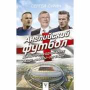 Английский футбол: вся история в одной книге. Люди. Факты. Л...