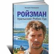 Панюшкин В. Ройзман. Уральский Робин Гуд...
