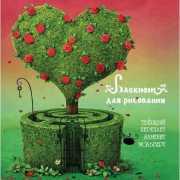 """Блокнот для рисования """"Сад чудес"""", 96 листов..."""