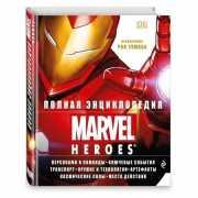 Полная энциклопедия Marvel