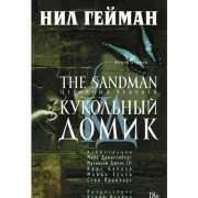 The Sandman. Песочный человек. Книга 2. Кукольный домик...