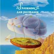 """Блокнот для рисования """"Полет на воздушном шаре"""", 9..."""