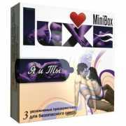 Презервативы Luxe Mini Box  Я и Ты  - 3 шт....